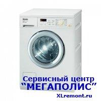 Ремонт стиральных машин Миле (Miele)