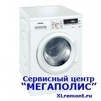 Ремонт стиральных машин Siemens