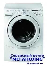 Ремонт стиральных машин Whirlpool (Вирпул)