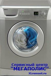 Ремонт стиральных машин Beko (Беко)
