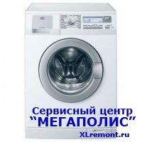 сервисный центр стиральных машин АЕГ Якиманский переулок