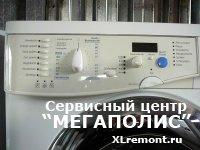 Ремонт стиральных машин Blomberg