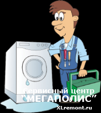 Ремонт стиральных машин в сервисном центре