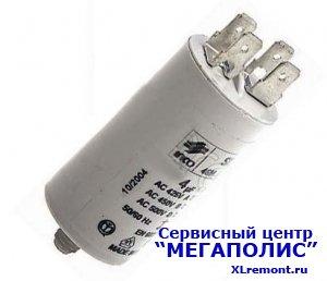 Фильтры сетевые, конденсаторы для стиральной машины, ФПС