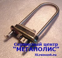 Нагревательный элемент, ТЭН для стиральной машины