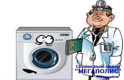 Покупка новой стиральной машины