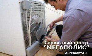 Ремонт стиральной машины - все вопросы и ответы