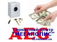 Стоимость ремонта стиральной машины Aeg