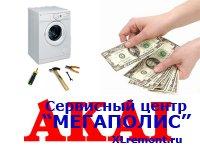 Стоимость ремонта стиральной машины Akai