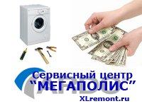 Стоимость ремонта стиральной машины Ardo