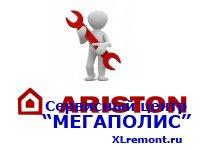 Ремонт стиральных машин Ariston в Москве