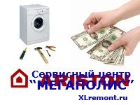Стоимость ремонта стиральной машины Ariston