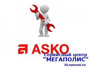 Ремонт стиральных машин Asko в Москве