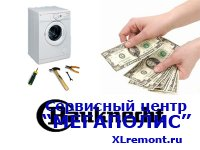 Стоимость профессионального ремонт стиральной машины Bauknecht