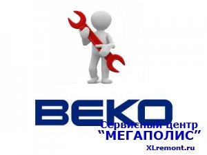 Ремонт стиральных машин Beko