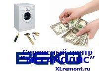 Недорогой ремонт стиральной машины Beko