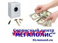 Цена ремонта стиральной машины Brandt