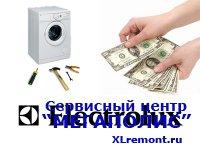 Описание ремонта стиральной машины Electrolux и его стоимость