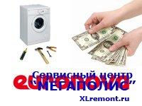 Какова стоимость ремонта стиральной машины Euronova
