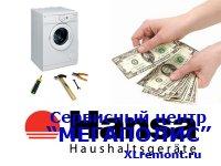 Стоимость ремонта стиральной машины Hansa