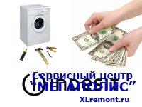 Стоимость ремонта стиральной машины Indesit