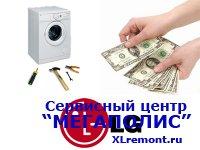 Расценки на ремонт стиральных машин LG