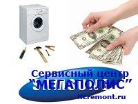 Определить стоимость ремонта стиральной машины Samsung