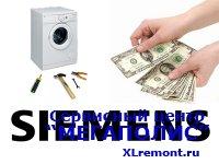Узнать стоимость ремонта стиральной машины Siemens