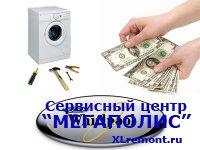 Стоимость профессионального ремонта стиральной машины Whirlpool