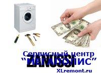 Стоимость ремонта стиральной машины Zanussi в Москве