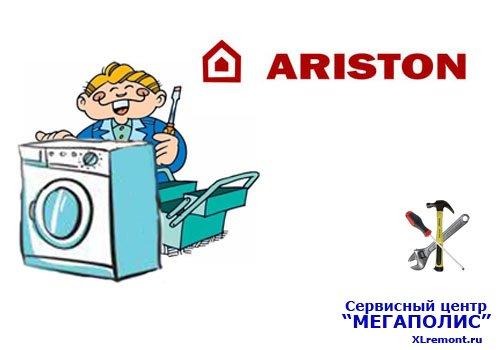 ariston стиральные машины сервисный центр:
