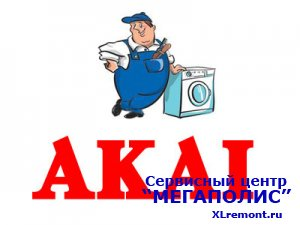 Ремонт стиральной машины Akai на дому