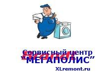 Качественный ремонт стиральной машины Brandt на дому