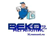 Ремонт на дому стиральной машины Beko