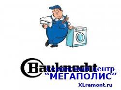 Ремонт стиральной машины Bauknecht на дому