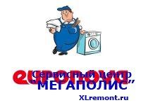 В домашних условиях чиним стиральной машины Euronova