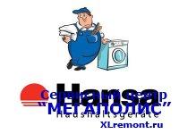 Качественный ремонт стиральной машины Hansa на дому