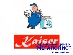 В домашних условиях ремонтируем стиральную машину Kaiser