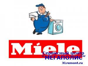 Ремонтируем стиральную машину Miele дома