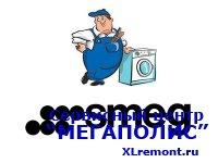 Ремонт стиральной машины Smeg в домашних условиях