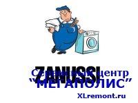 Ремонт стиральной машины Zanussi не выходя из дома