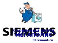 Домашний ремонт стиральной машины Siemens
