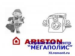 Ремонт стиральных машин Ariston в области