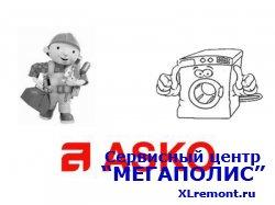Вызов мастера по ремонту Asko в Московской области