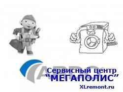 Ремонт стиральной машины Ardo в Московской области