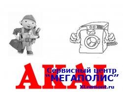 Вызвать мастера для ремонта стиральной машины Akai в Московскую область