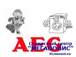 Выезд мастера для ремонта Aeg в Московскую область