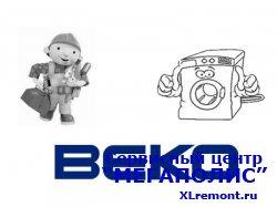 Ремонта стиральной машины Beko с выездом мастера в Московскую область