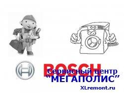 Ремонт стиральной машины Bosch в Московской области с выездом мастера