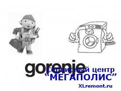 Заказать ремонт стиральной машины Gorenje в Московской области